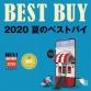 Stereo Sound Best Buy Summer 2020 ! Soulnote покоряет сердца.
